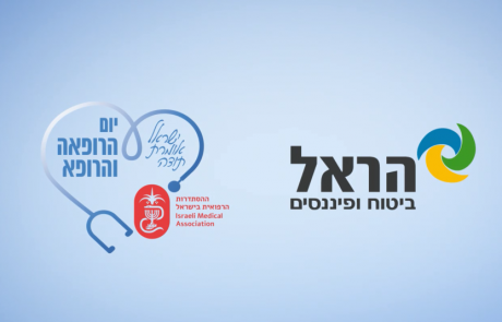 """קבוצת הראל ביטוח ופיננסים, קשת והר""""י יוצאים בקמפיין הצדעה לרופאות, לרופאים ולצוותים הרפואיים בישראל"""