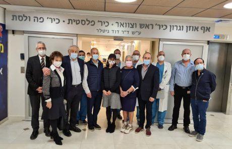 נחנכה המחלקה המשולבת א.א.ג כירורגיה פלסטית פה ולסת בבית החולים מאיר
