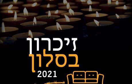 זיכרון בסלון 2021