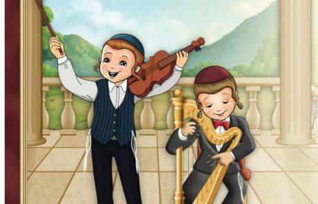 חוברת תהילים מאויירת תחולק לילדים בחוגי תהילים בשבת