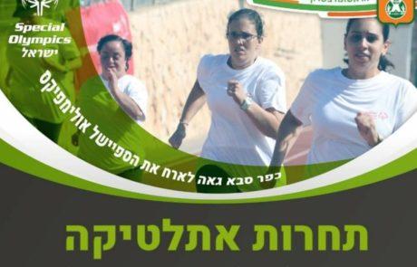 תחרות האתלטיקה ספיישל אולימפיקס מגיעה לכפר סבא