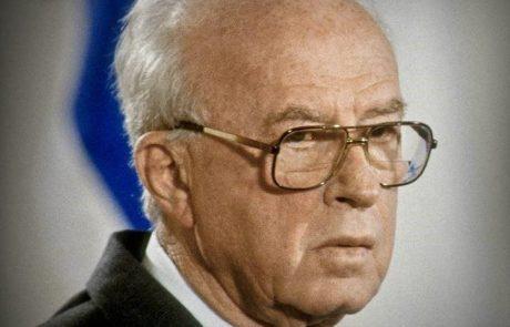 כפר סבא מציינת את רצח יצחק רבין